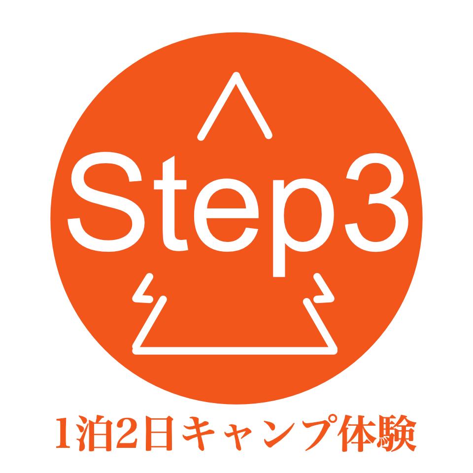 キャンプ初心者向け講座3